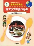 東アジアの食べもの