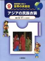 アジアの民族衣装
