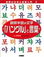 朝鮮半島の文字「ハングル」と言葉