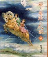 星と星座の伝説