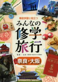 事前学習に役立つみんなの修学旅行 奈良・大阪