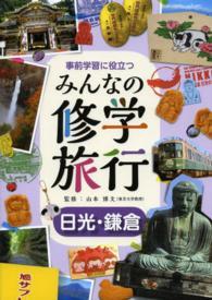 事前学習に役立つみんなの修学旅行 日光・鎌倉