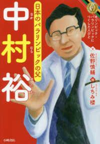 中村裕 日本のパラリンピックの父 オリンピック・パラリンピックにつくした人びと