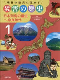 明日の防災に活かす災害の歴史 日本列島の誕生~奈良時代