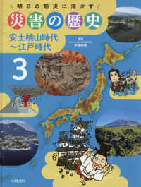 明日の防災に活かす災害の歴史 安土桃山時代~江戸時代