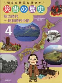 明日の防災に活かす災害の歴史 明治時代~昭和時代中期