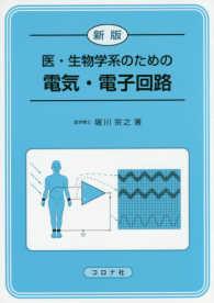 医・生物学系のための電気・電子回路