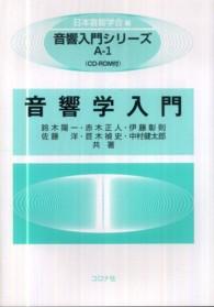 音響学入門 音響入門シリーズ / 日本音響学会編