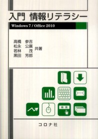 入門情報リテラシー Windows7/Office 2010