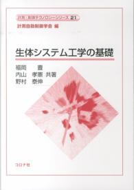 生体システム工学の基礎 計測・制御テクノロジーシリーズ