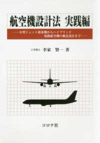 小型ジェット旅客機からハイブリッド電動航空機の概念設計まで