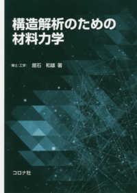 構造解析のための材料力学
