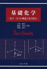 基礎化学 原子・分子の構造と化学結合