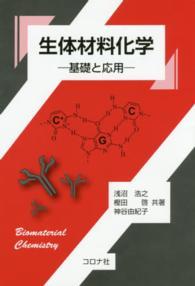 生体材料化学 基礎と応用