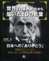 世界の偉人たちから届いた10の言葉 日本への「ありがとう」