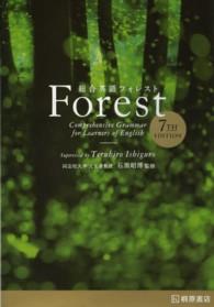 総合英語Forest (フォレスト) comprehensive grammar for learners of English