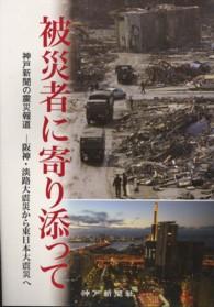 被災者に寄り添って 神戸新聞の震災報道-阪神・淡路大震災から東日本大震災へ
