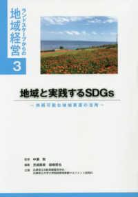 地域と実践するSDGs 持続可能な地域資源の活用 ランドスケープからの地域経営 ; 3