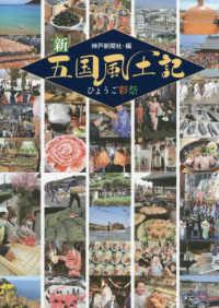 新五国風土記 ひょうご彩祭