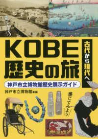 KOBE歴史の旅 古代から現代へ. 神戸市立博物館歴史展示ガイド