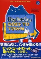 ビッグ・ファット・キャット、街へ行く BFC books part 2