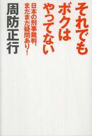 それでもボクはやってない 日本の刑事裁判、まだまだ疑問あり!