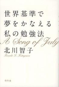世界基準で夢をかなえる私の勉強法 A Song of July