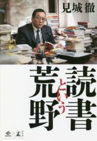読書という荒野 NewsPicks book