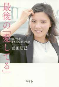 最後の「愛してる」: 山下弘子、5年間の愛の軌跡