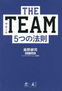 The team5つの法則 NewsPicks book