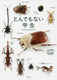 とんでもない甲虫 Amazing Beetles