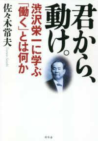 君から、動け。 渋沢栄一に学ぶ「働く」とは何か