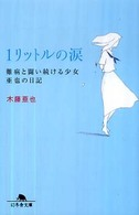 1リットルの涙 : 難病と闘い続ける少女亜也の日記 幻冬舎文庫