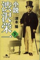 小説渋沢栄一