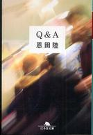 Q&A 幻冬舎文庫