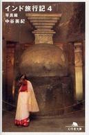 インド旅行記〈4〉写真編