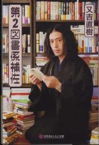 第2図書係補佐 幻冬舎よしもと文庫 Y-17-1