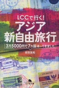 LCCで行く! アジア新自由旅行