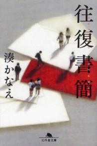 往復書簡 幻冬舎文庫 ; み-23-1