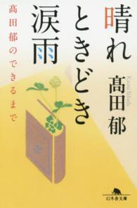 晴れときどき涙雨 髙田郁のできるまで 幻冬舎文庫