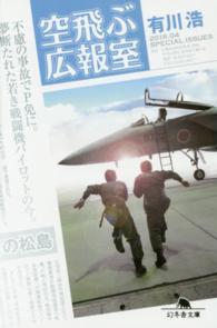 空飛ぶ広報室 幻冬舎文庫 ; あ-34-5