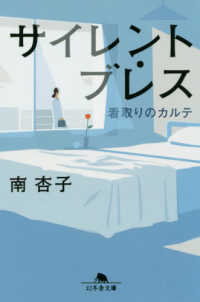 サイレント・ブレス 看取りのカルテ 幻冬舎文庫 ; み-34-1