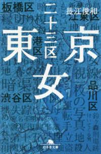 東京二十三区女 幻冬舎文庫