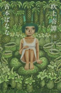 吹上奇譚 第1話 ミミとこだち 幻冬舎文庫
