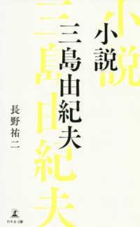 小説三島由紀夫