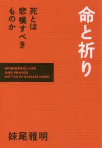 命と祈り EPHEMERAL LIFE AND PRAYER : 死とは悲嘆すべきものか
