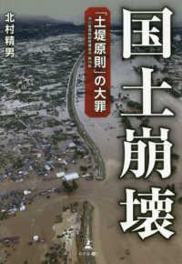 国土崩壊 「土堤原則」の大罪  河川管理施設等構造令第19条
