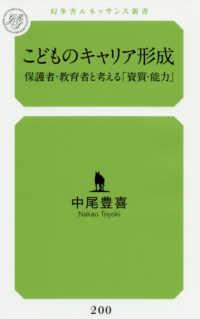 こどものキャリア形成 保護者・教育者と考える「資質・能力」 幻冬舎ルネッサンス新書 ; な-5-1