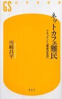 ネットカフェ難民 : ドキュメント「最底辺生活」 幻冬舎新書
