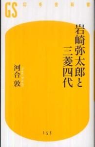 岩崎弥太郎と三菱四代 幻冬舎新書 ; 155